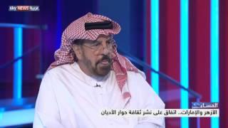الأزهر والإمارات.. تعاون في نشر سماحة الإسلام