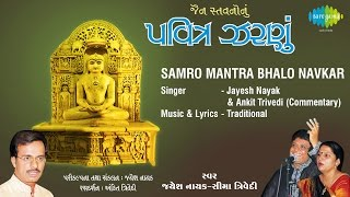 Jain Stavno Nu Pavitra Zarnu | Samro Mantra Bhalo Navkar | Gujarati Video Song | Jayesh Nayak