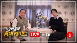 [TV홍카콜라 LIVE On-Air] 한달 1000만뷰 돌파 기념 홍대앞에서