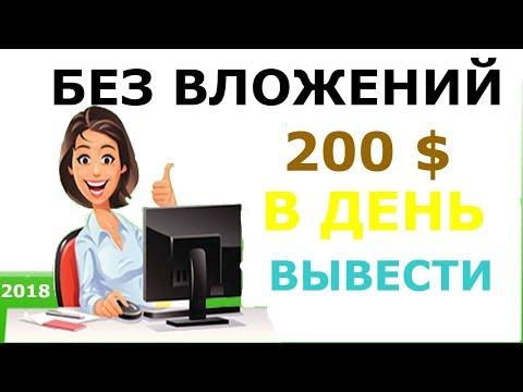Крипто Коллекционер 2018 Заработок в интернете от 200 $ в день без вложений на полном автомате