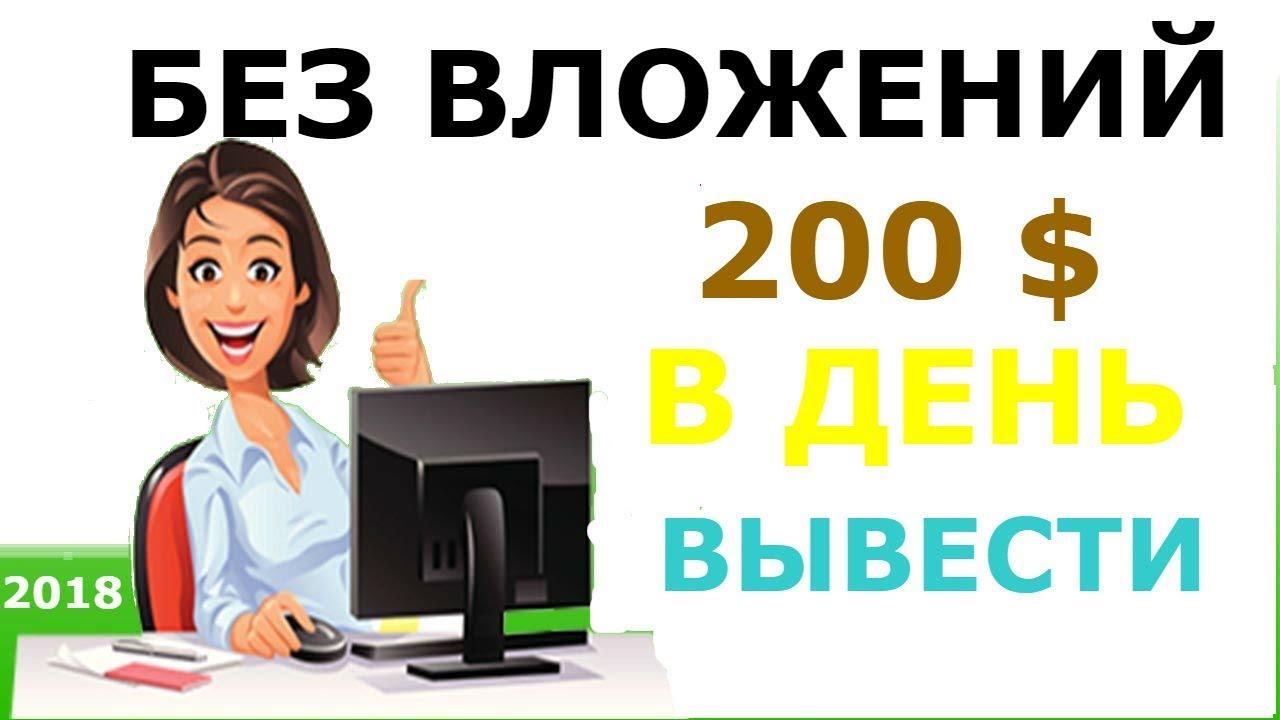 Крипто Коллекционер 2019 Заработок в интернете от 200 $ в день без|заработок онлайн на автомате