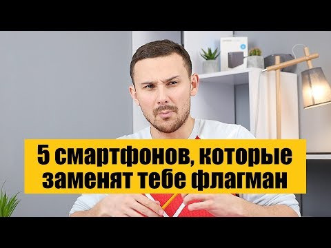 Мой ТОП 5 смартфонов 'анти-флагманов'
