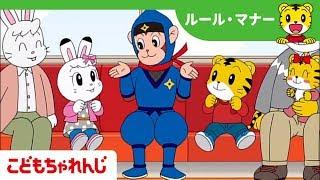 電車の中でのルール<こどもちゃれんじ>しまじろう shimajiro thumbnail