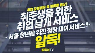 서울 취업 준비생을 위한 양복 무료 대여점이 있다?! …