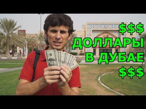 Обмен валют Дубай. Как и где поменять доллары в Дубае, курс доллара