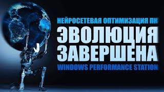 Оптимизация Windows через нейросеть WPS 3.0 | Новый подход к повышению производительности ПК