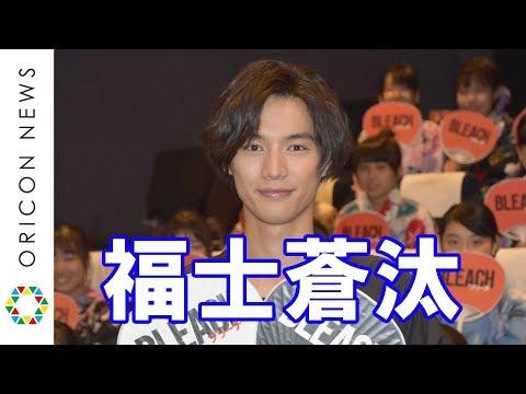 福士蒼汰、JKの浴衣姿に「ドキドキしています」 映画『BLEACH』公開直前イベント
