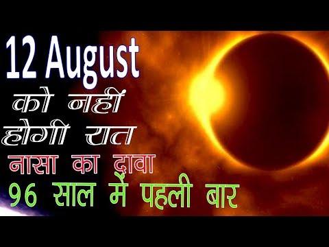 क्या 12 august को सच में रात नही होगी? जानिए क्या है पूरा सच |