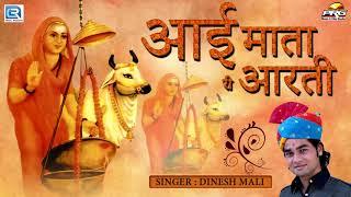 सुने - आई माता री आरती दिनेश माली की मधुर आवाज में | Rajasthani New Bhajan 2017 | PRG Film City