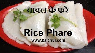 Chawal ke Phare - चावल के फरे - Chawal ka Pitha - Phara Recipe