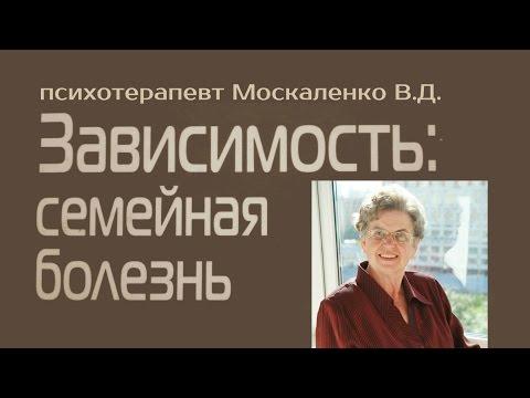 созависимость -  что делать Москаленко Валентина Дмитриевна
