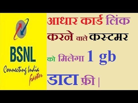 Bsnl new offer of reverification customers.