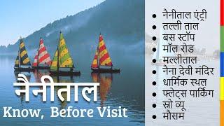 Nainital Travel Guide, नैनीताल मॉल रोड, नैना देवी मंदिर, बड़ा बाजार, पार्किंग, एंट्री