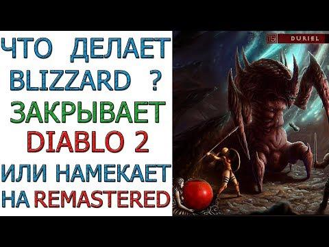 Diablo 2: Что делает Blizzard? или закрывает сервера игры или намекает на REMASTERED версию