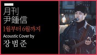 윤종신  '1월부터 6월까지' 어쿠스틱커버 by 장범준 Acoustic COVER