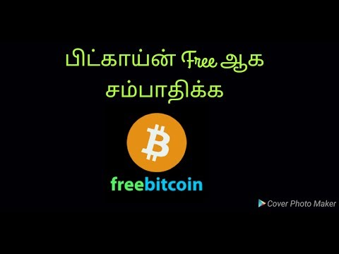 Free Bitcoin Making In Tamil Tips
