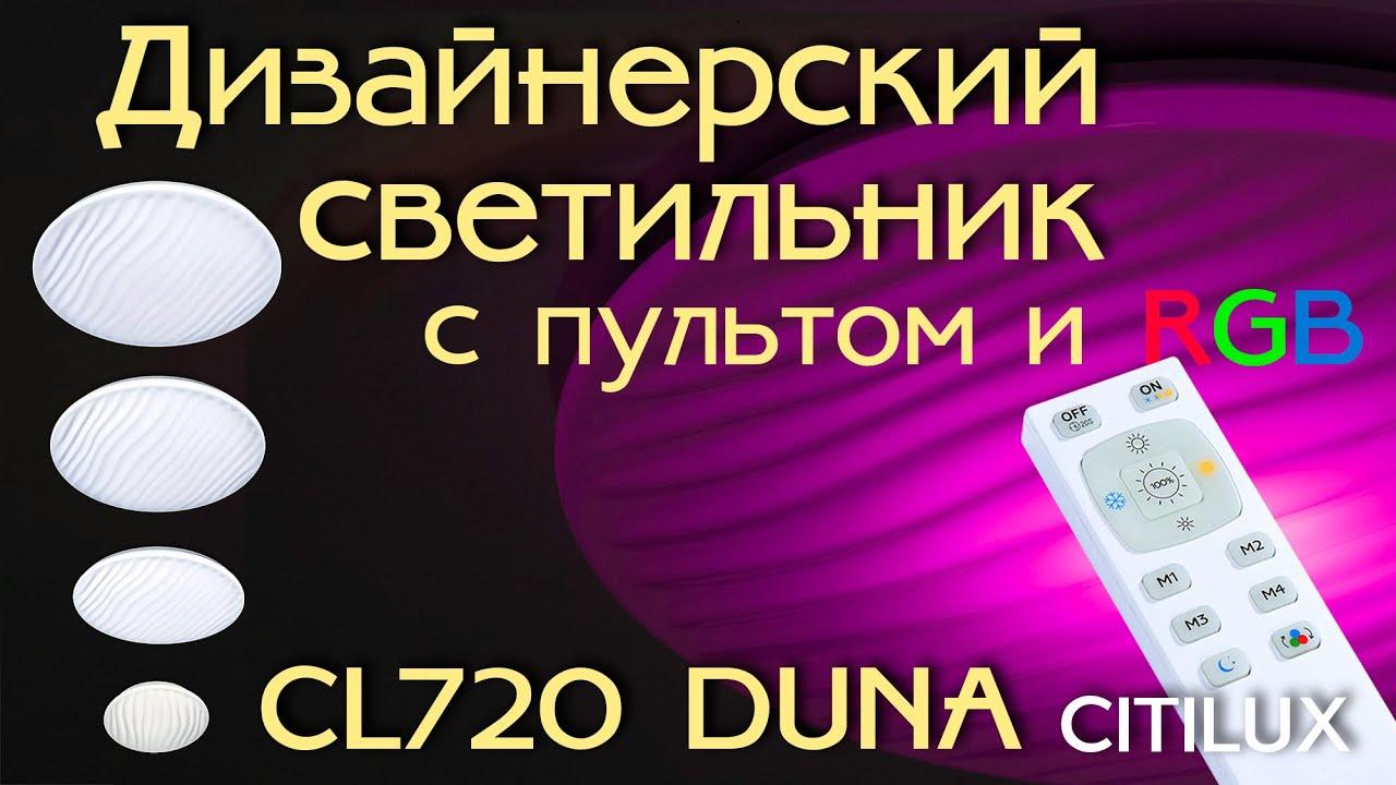 Люстра потолочная Светодиодная с пультом Citilux Дюна CL72080RC Белый