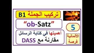 تركيب الجملة (بناء الجملة) 5 Satzbau:    رابط الجملة ob متى يستخدم وكيف  -Indirekte Frage