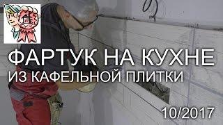 ФАРТУК на кухне из плитки СТРОИМ ДЛЯ СЕБЯ