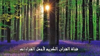 سورة مريم تلاوة رائعه الشيخ عبدالله الموسى رابط التحميل في الوصف
