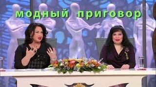 Модный приговор 03.12.2015 Дело о мадам Брошкиной