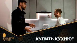 Купить кухню?(, 2017-04-15T21:09:11.000Z)