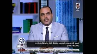 90 دقيقة - مقدمة نارية عن شهداء فلسطين للدفاع عن المسجد الأقصى