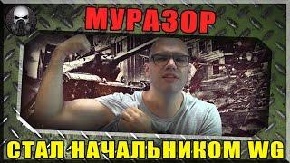 МУРАЗОР СТАЛ ГЛАВОЙ ОТДЕЛА ГЕЙМБАЛАНСА WARGAMING в World of Tanks