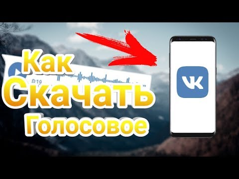 VK   Как скачать голосовое сообщение с вк🎤