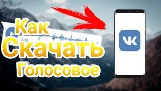 vK  Как скачать голосовое сообщение с вк