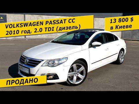 13800 $ в Украине. VW PASSAT CC, 2010, 2.0 TDI (103 кВт), 163000 км.