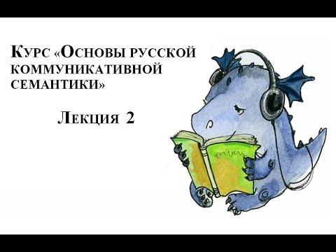 """Курс """"Основы русской коммуникативной семантики"""". Лекция 2"""