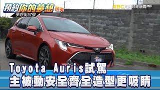 Toyota Auris試駕 主被動安全齊全造型更吸睛《57夢想街 預約你的夢想 精華篇》20180629