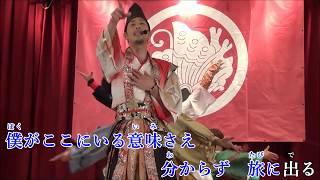 2018年9月9日、神戸市兵庫区で行われる「平清盛900歳祭」テーマソング.