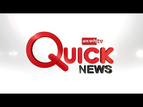 Quick News 25th April : Passport Office Issue, Case Registered Against Simarjeet Bains