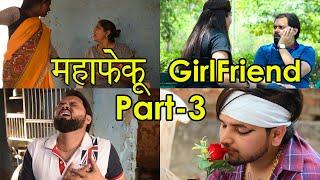 Gambar cover Beware of Feku GirlFriend - Part 3 || FUDDU KALAKAR