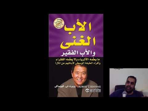 تحميل كتاب اعظم بائع في العالم مترجم