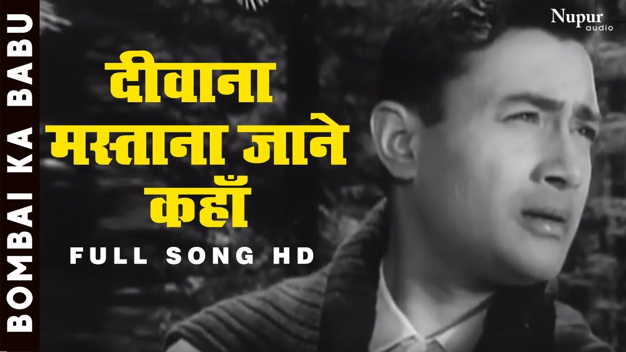 Download Deewana Mastana Hua Dil दीवाना मस्ताना हुआ दिल   Asha Bhosle, Mohammed Rafi   Superhit Hindi Song