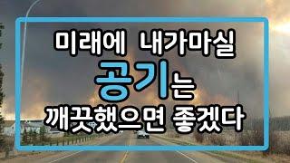 미세먼지 피해 캐나다로 이민 왔건만..(Feat.미국발…