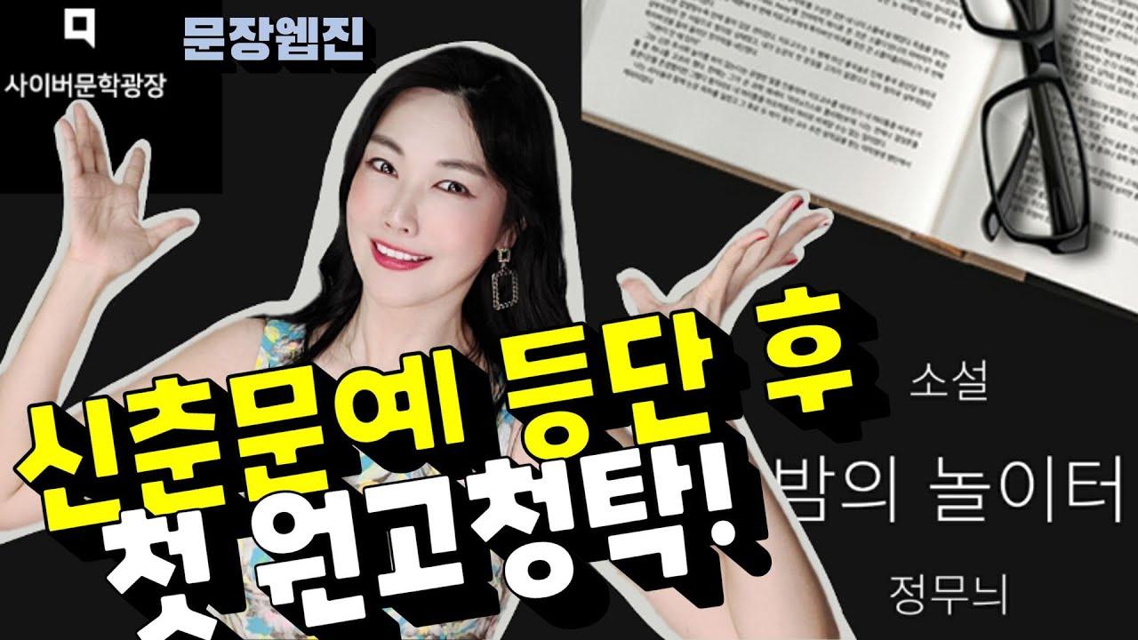 신춘문예 작가가 문단에서 살아남으려면? SBS 궁금한 이야기Y 모티브 신작 단편! + 문장 웹진
