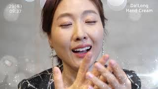 달롱 퍼퓸드 핸드크림