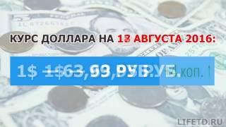 Курс доллара на сегодня и завтра, 17-18 августа 2016 года (17-18.08.2016), ЦБ РФ