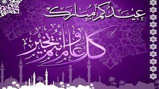 عيد مبارك سعيد وكل عام وانتم بالف خير+جديد اجمل واروع تهنئة العيد 2016