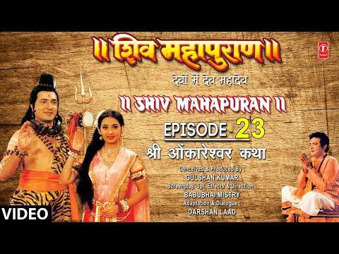 Shiv Mahapuran - Episode 23 thumbnail