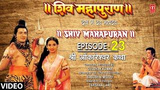Shiv Mahapuran - Episode 23