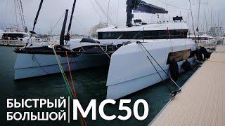 Катамаран со скоростью ветра - McConaghy MC50