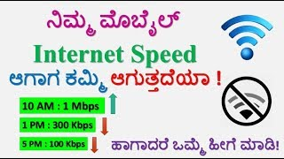 How TO Get Stable Internet Speed |Get Stable Internet Connection |Technical Jagattu