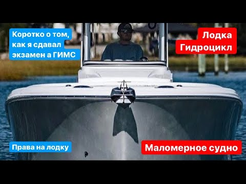 Экзамен в Гимс. Права на лодку. Удостоверение на право управления маломерным судном. Судоводитель
