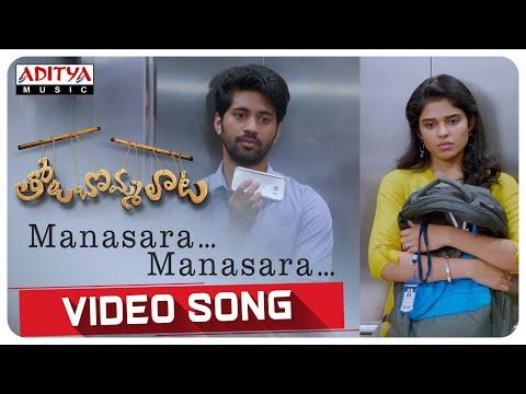 Manasara Manasara Video Song   Tholu Bommalata Songs   Sid Sriram   Chinmayi Sripada