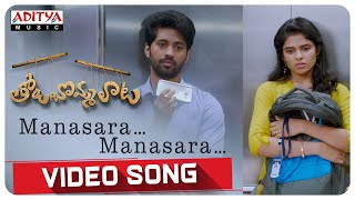 Manasara Manasara Video Song | Tholu Bommalata Songs | Sid Sriram | Chinmayi Sripada